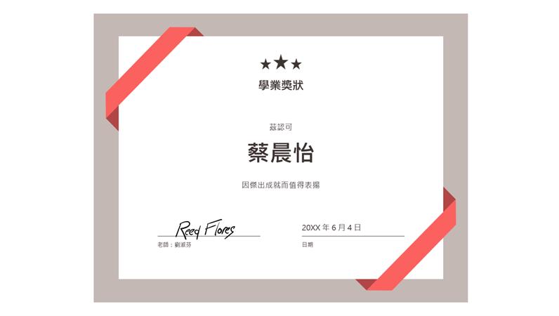 獎學金證書 (正式藍色邊框)