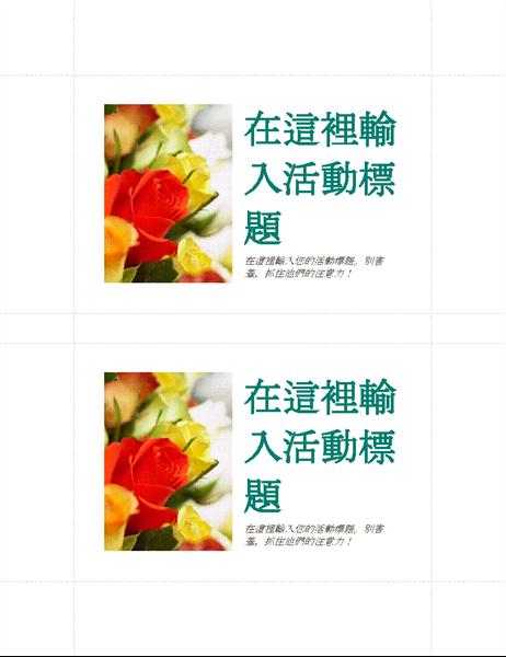 商務活動明信片 (每頁 2 張)