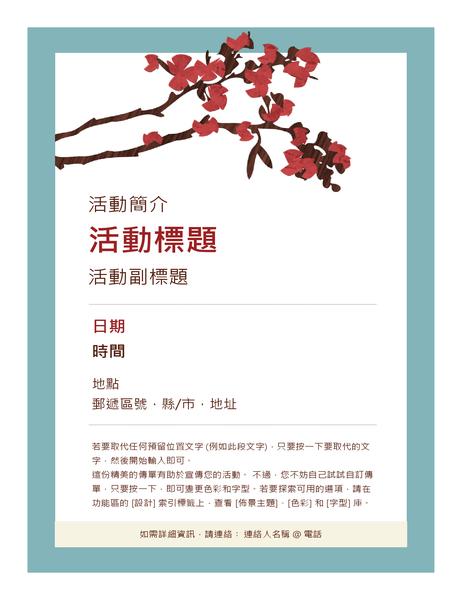 春季活動宣傳單 (繁花綻放版)
