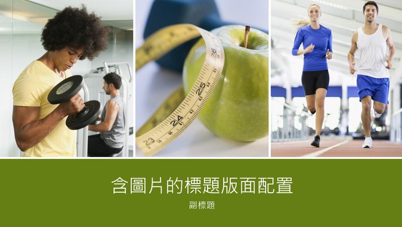 健康和健身簡報 (寬螢幕)