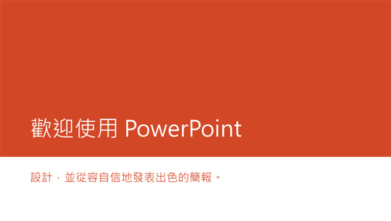 歡迎使用 PowerPoint
