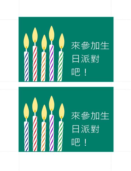 生日邀請明信片 (每頁 2 份)