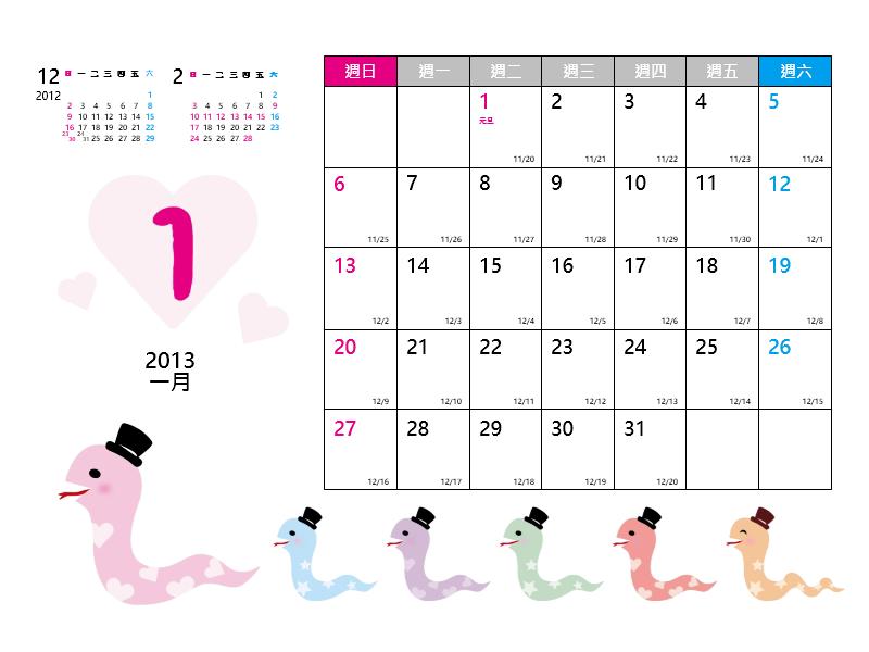 2013 年可愛版星座圖案行事曆