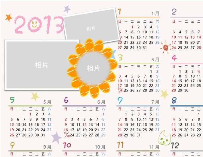 2013 年相片年曆
