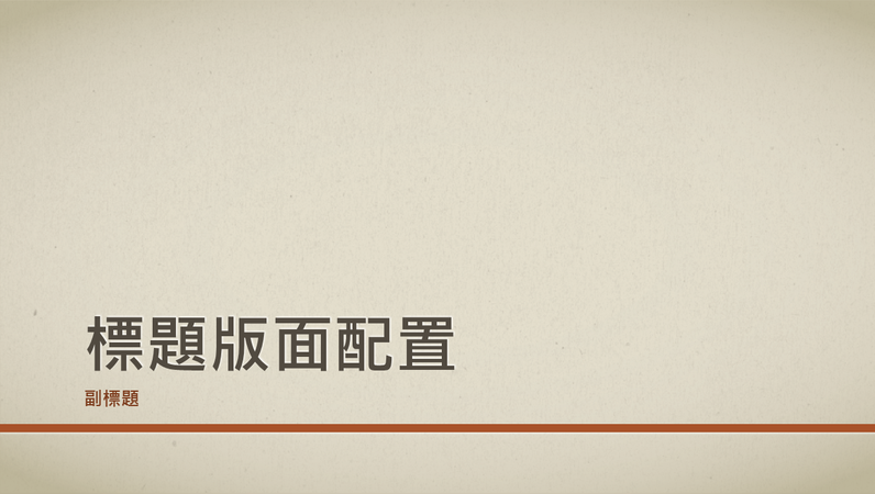 紅色線條商務簡報 (寬螢幕)