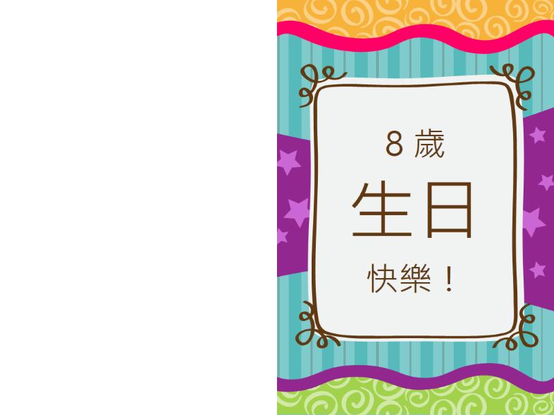 生日卡片 - 星星與條紋 (兒童)