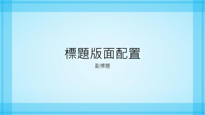 純藍色邊界的設計簡報 (寬螢幕)