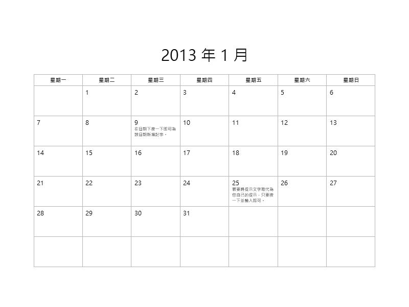 2013 年基本行事曆 (週一至週日)
