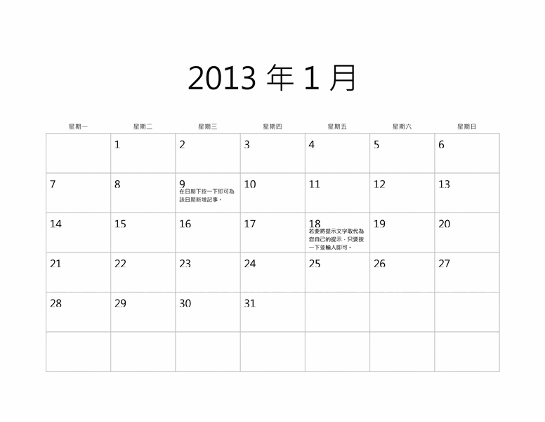 2013 年經典行事曆 (週一至週日)