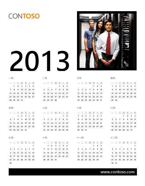 2013 年企業行事曆 (週一至週日)