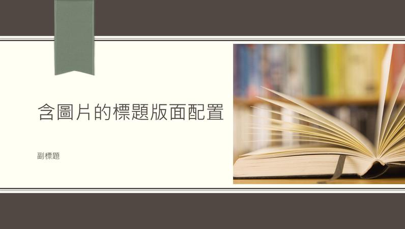 具細條紋和緞帶設計的學術簡報 (寬螢幕)