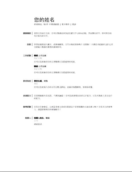 基本履歷表