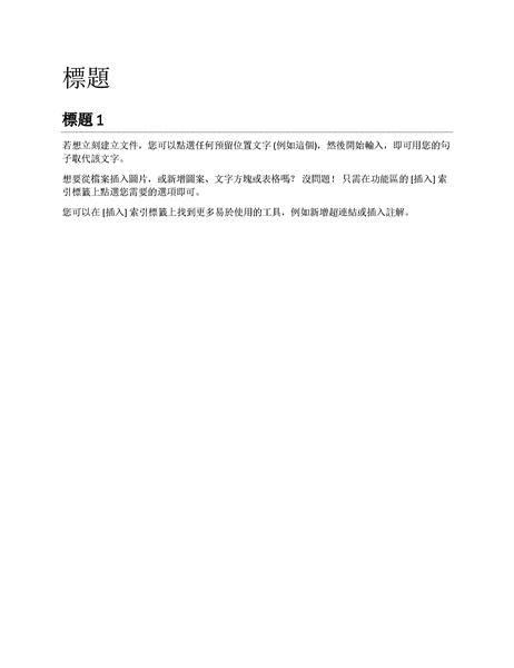 報告設計 (空白)