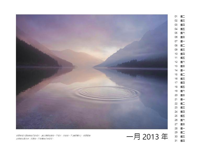 12 個月的 2013 年相片行事曆