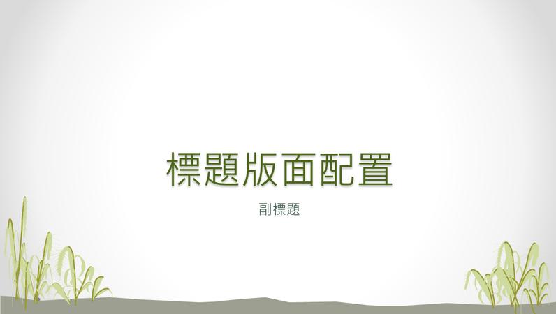 海岸設計投影片