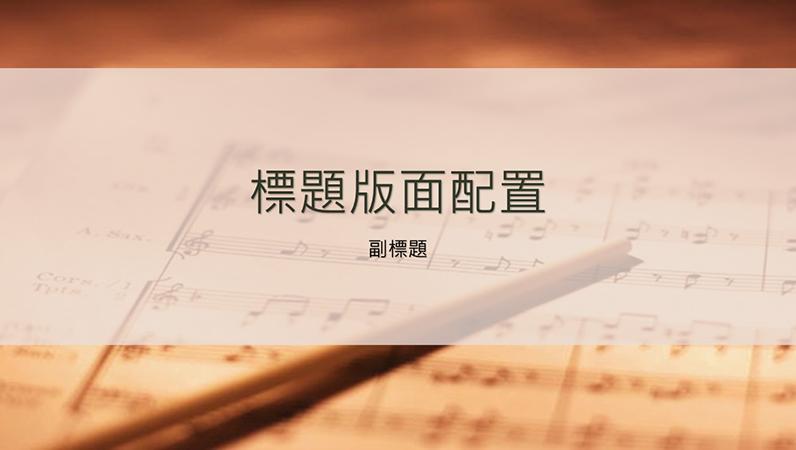 樂譜設計投影片
