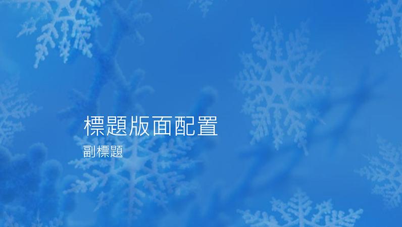 雪花設計投影片