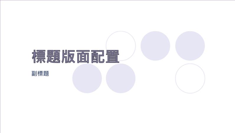 浮水印設計投影片