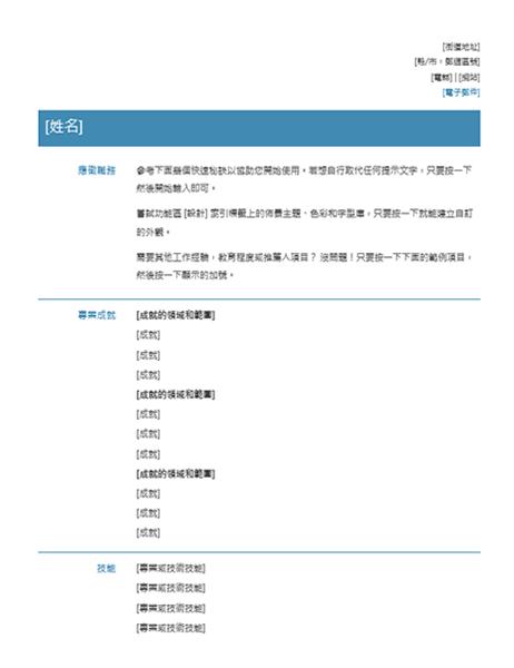 功能履歷表 (簡單設計)