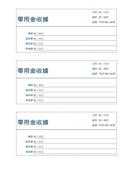 零用金收據 (每頁 3 張)