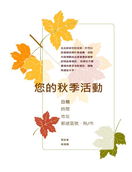 秋季活動傳單 (綠葉版)