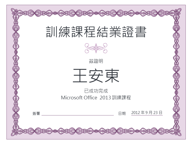 培訓證書 (紫色鏈條設計)