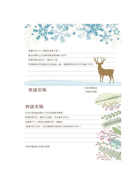 食譜卡片 (聖誕氣氛設計,可搭配 Avery 5889 使用,每頁 2 張)