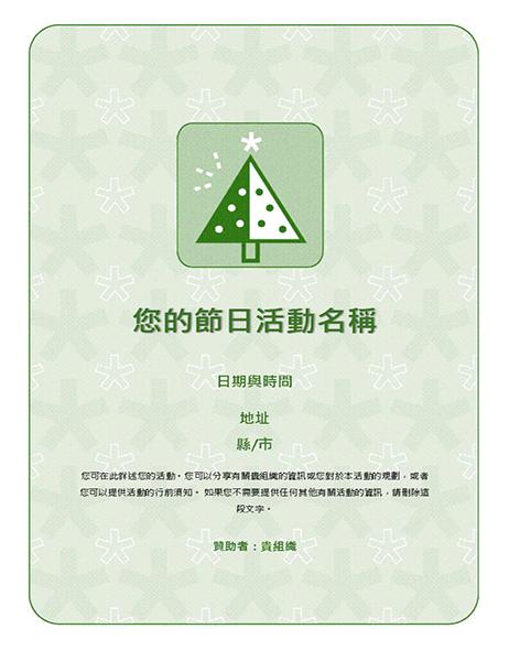 節日活動傳單 (綠樹版)