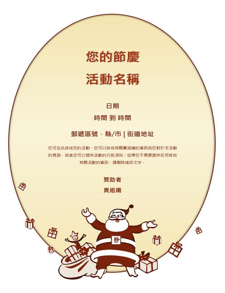 聖誕節活動傳單