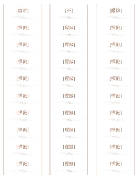 瓶罐標籤  (Utensil 設計,每頁 30 筆,搭配 Avery 5160 使用)