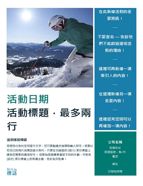 季節性活動傳單 (冬天)