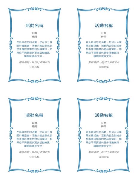 活動邀請 (每頁 4 張)