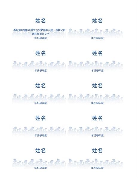 畢業生名片 (每頁 10 張)