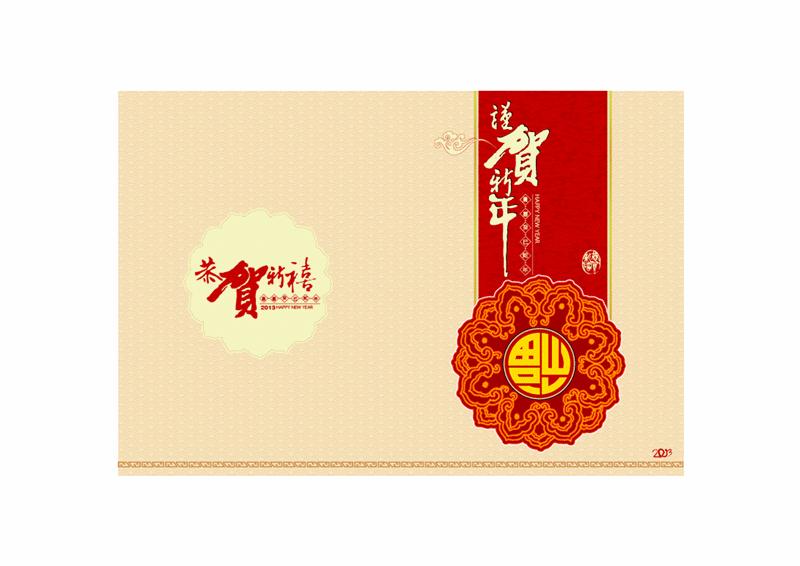 2013中式新年賀卡—謹賀新年