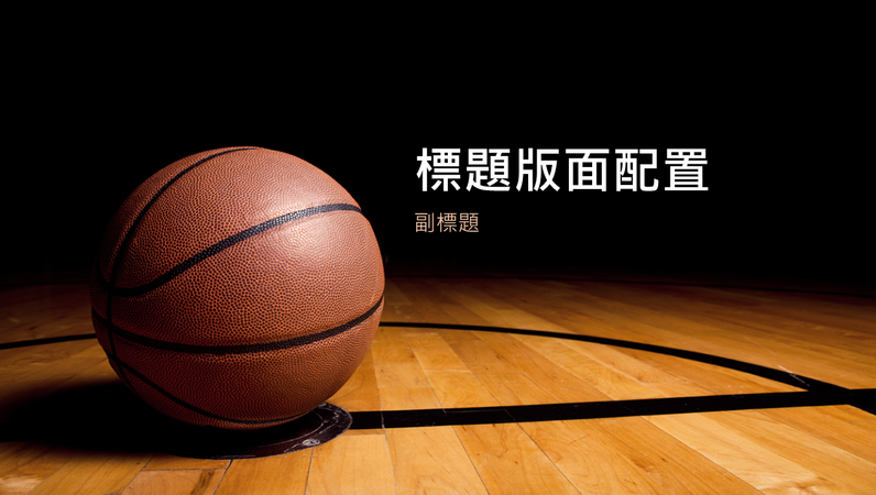籃球簡報 (寬螢幕)