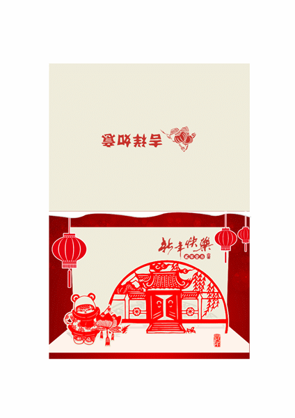 2013中式新年賀卡—吉祥如意