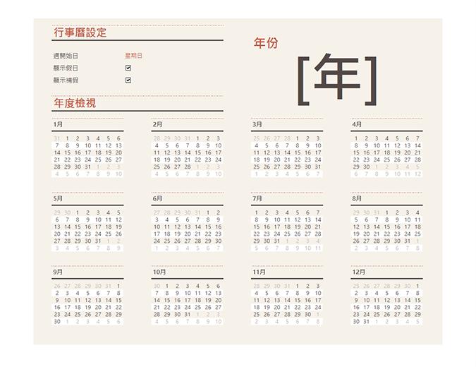 含有假日的萬年行事曆