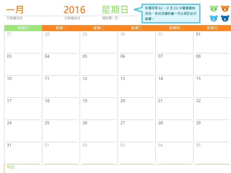 萬年月曆 (12 頁,彩色小熊設計)