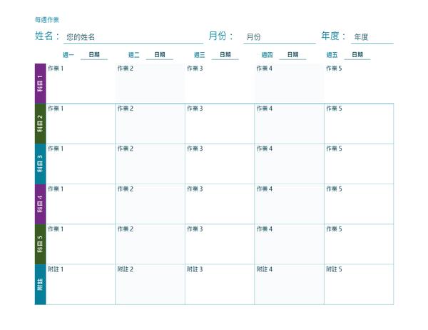 每週作業表 (彩色,橫式)