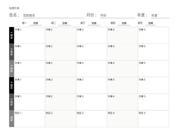 每週作業表 (橫式)
