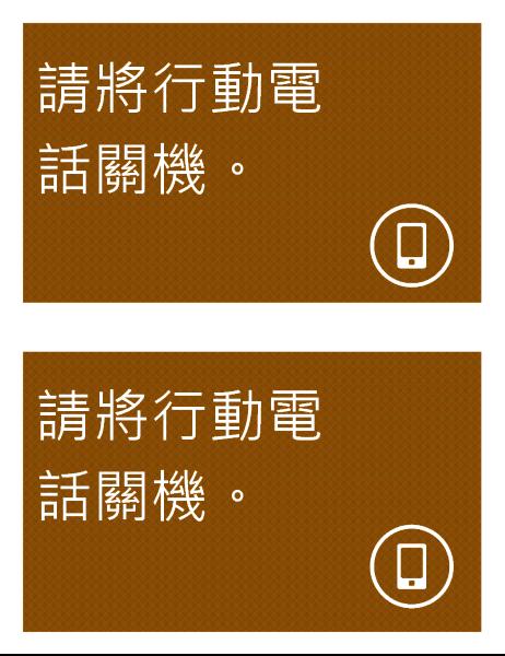 禁止行動電話標語 (每頁 2 張)