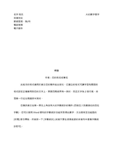 故事手稿格式