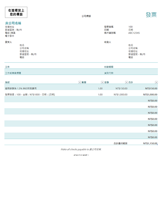 含財務費用的發票 (藍色)