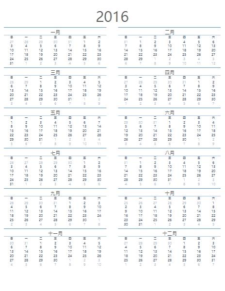 萬年行事曆 (週日至週六)