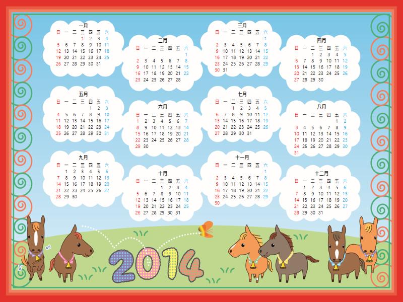 2014 年亞洲年曆 (可愛生肖圖案設計)