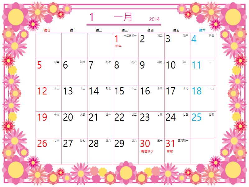 2014 年花朵外框月曆 (提供農曆日期)
