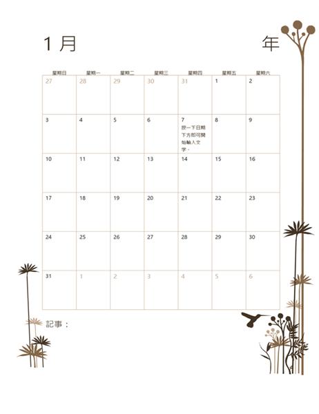 2018 12 月份行事曆 (週日至週六)