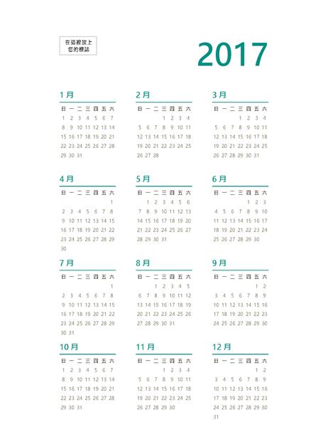 2017 年年度簡要行事曆 (週日至週六)