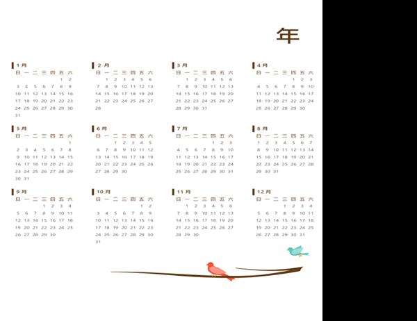 2017 年年曆 (週日至週六)