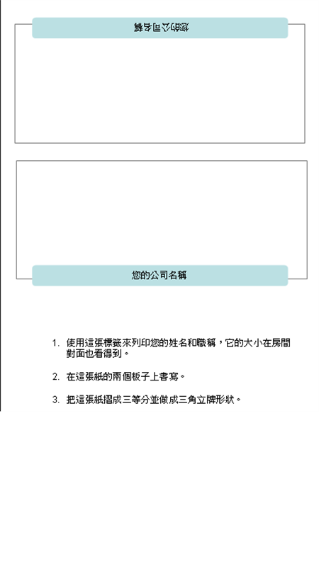 會議名牌 (3 折式)